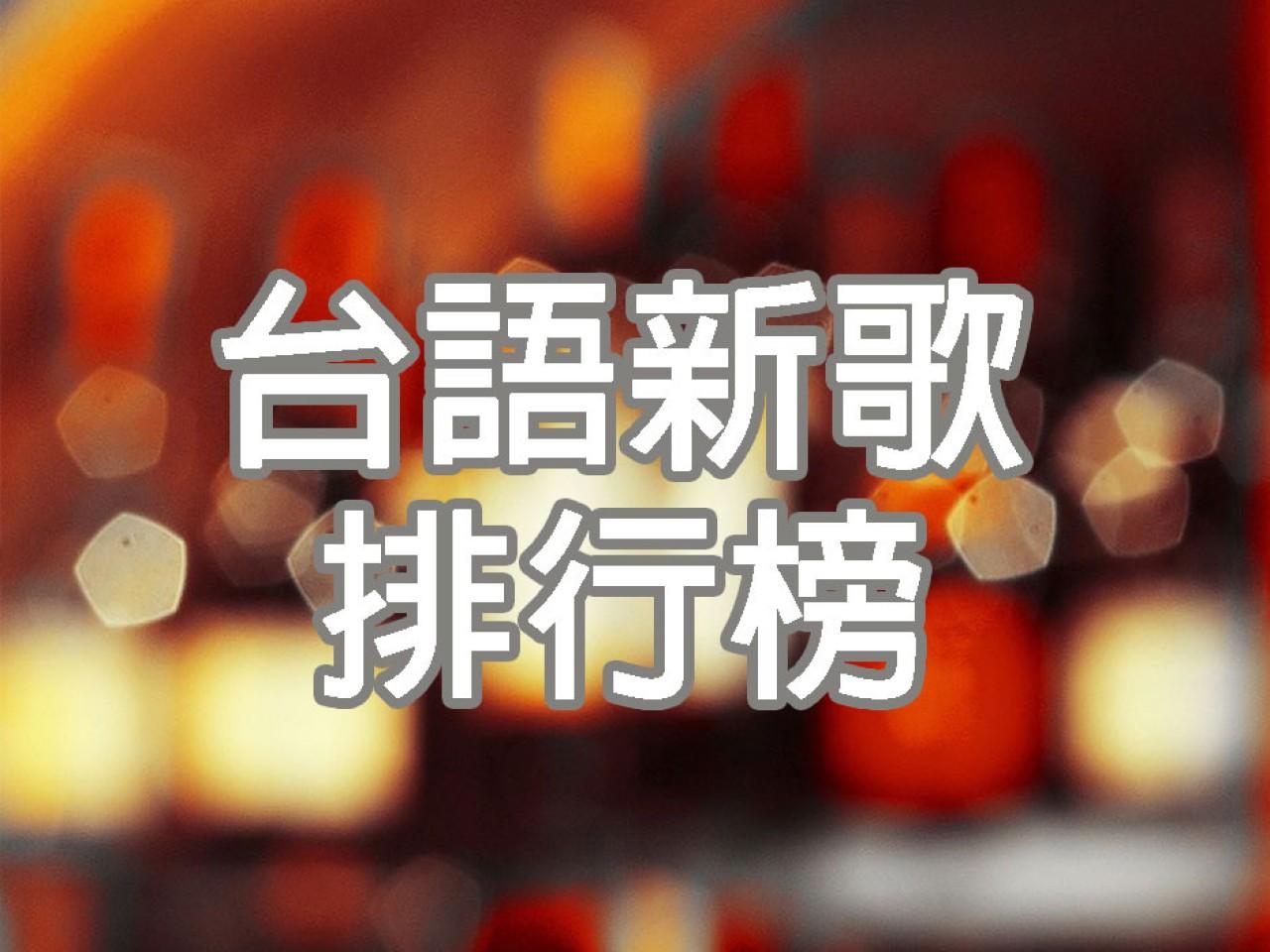 台語新歌排行榜